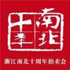 浙江南北拍卖有限公司